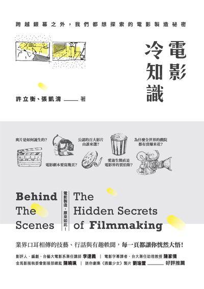 電影冷知識:跨越銀幕之外, 我們都想探索的電影製造祕密