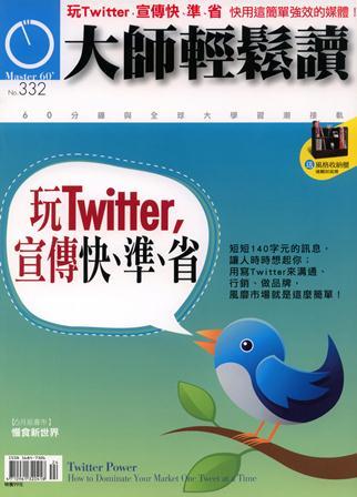 大師輕鬆讀 2009/06/11 [第332期]:玩twitter,宣傳快、準、省