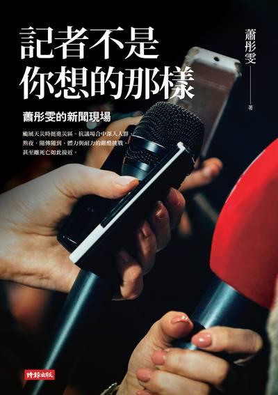 記者不是你想的那樣:蕭彤雯的新聞現場