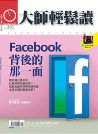 大師輕鬆讀 2009/10/15 [第350期]:Facebook背後的那一面