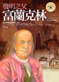 發明之父:富蘭克林