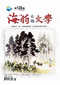 海翁台語文學 [第126期]
