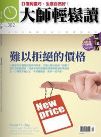 大師輕鬆讀 2010/06/17 [第382期]:難以拒絕的價格