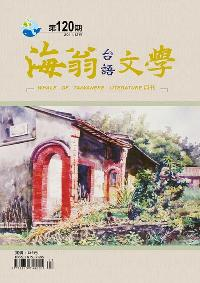 海翁台語文學 [第120期]