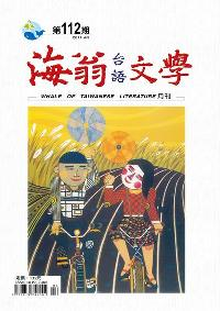 海翁台語文學 [第112期]