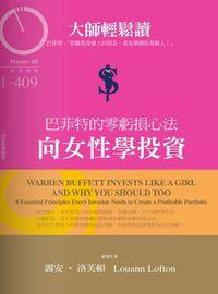 大師輕鬆讀 2011/10/05 [第409期]:向女性學投資 : 巴菲特的零虧損心法