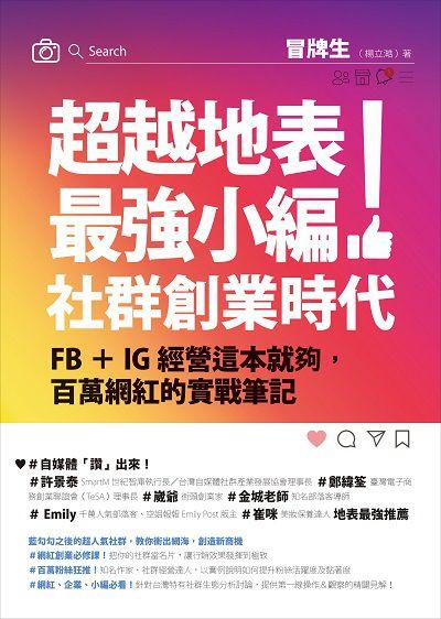 超越地表最強小編!社群創業時代:FB+IG經營這本就夠, 百萬網紅的實戰筆記
