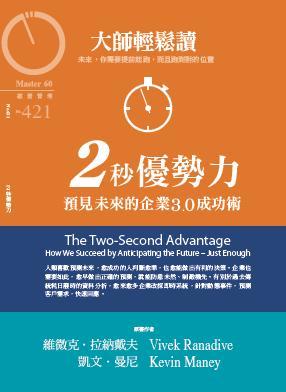 大師輕鬆讀 2011/12/29 [第421期] [有聲書]:2秒優勢力 : 預見未來的企業 3.0成功術