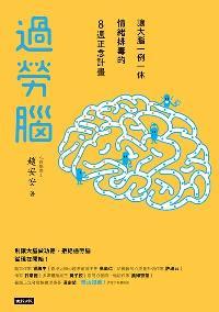 過勞腦:讓大腦一例一休 情緒排毒的8週正念計畫