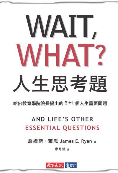 人生思考題:哈佛教育學院院長提出的5+1個人生重要問題