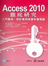Access 2010徹底研究:入門應用、設計實例與資料庫理論