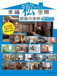 幸福私空間部屋の実例:臥室/書房:私空間大量の寫真明確な說明