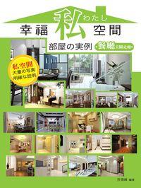 幸福私空間部屋の実例:餐廳/玄關走廊