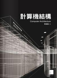 計算機結構