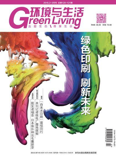 環境與生活 [2018年02-03月 總第120-121期]:綠色印刷 刷新未來