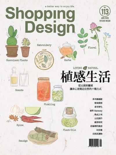 Shopping Design [第113期]:植感生活