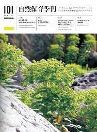 自然保育季刊 [第101期]:春季刊