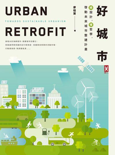 好城市:綠設計, 慢哲學, 啟動未來城市整建計畫
