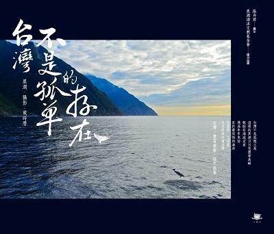 台灣不是孤單的存在:黑潮.攝影.歲時曆