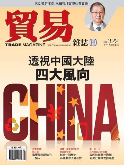 貿易雜誌 [第322期]:透視中國大陸 四大風向