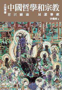 大師導讀:中國哲學和宗教:百川匯海 貝葉傳經