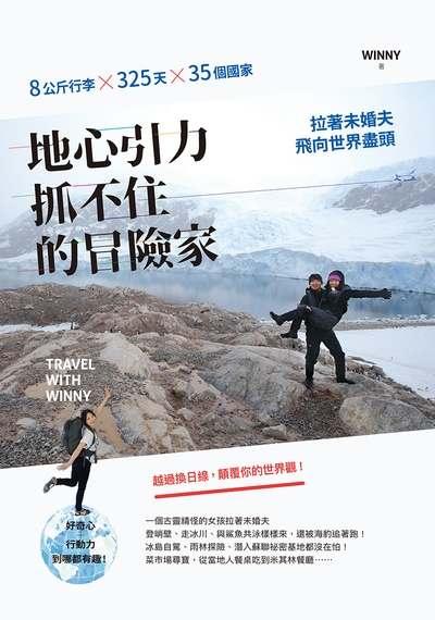 地心引力抓不住的冒險家:8公斤行李 x 325天 x 35個國家, 拉著未婚夫飛向世界盡頭