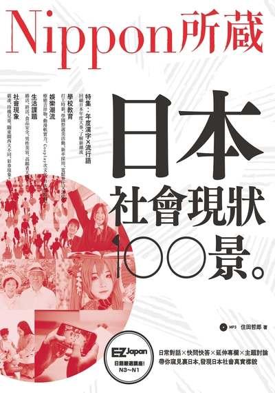 日本社會現狀100景 [有聲書]