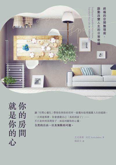 你的房間就是你的心:終極的空間整理術, 啟動改變人生的日常奇蹟