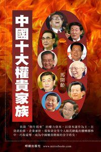 中國十大權貴家族