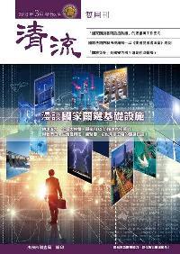清流雙月刊 [第14期]:漫談國家關鍵基礎設施