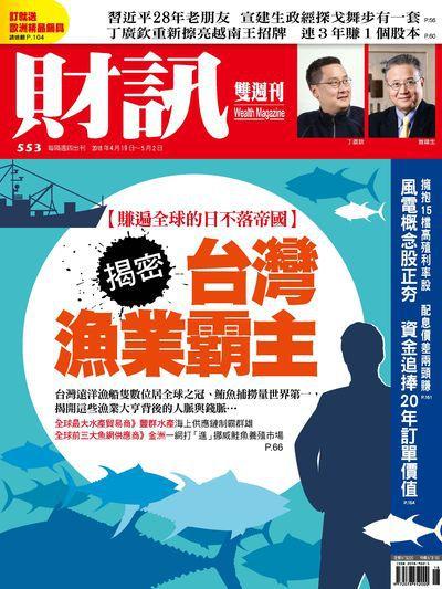 財訊雙週刊 [第553期]:揭密台灣漁業霸主