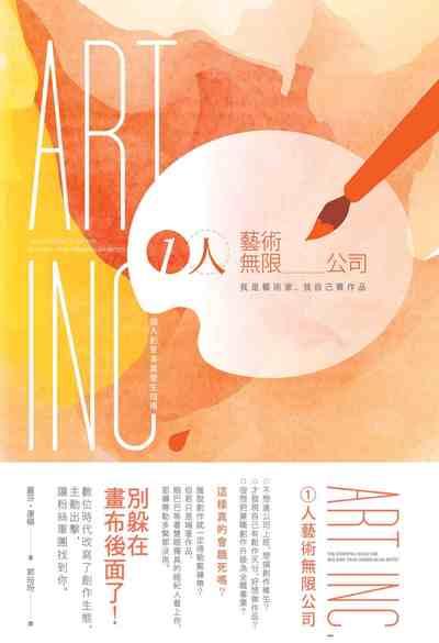 1人藝術無限公司:我是藝術家, 我自己賣作品!個人創意事業營生指南