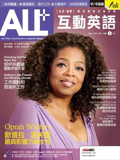 ALL+互動英語 [第162期] [有聲書]:Oprah Winfrey歐普拉.溫芙蕾 最具影響力的女性