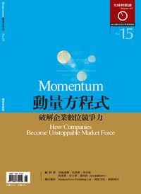 大師輕鬆讀 2003/02/20 [第15期]:動量方程式: 破解企業數位競爭力