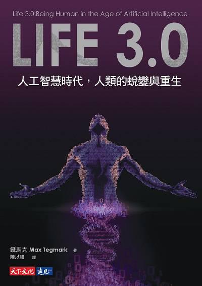 Life 3.0:人工智慧時代, 人類的蛻變與重生