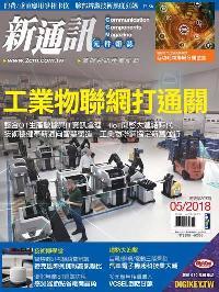 新通訊 [第207期]:工業物聯網打通關