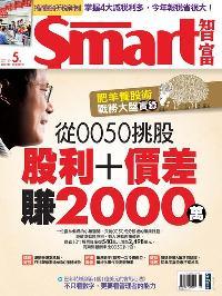 Smart智富月刊 [第237期]:從0050挑股 股利 + 價差 賺2000萬