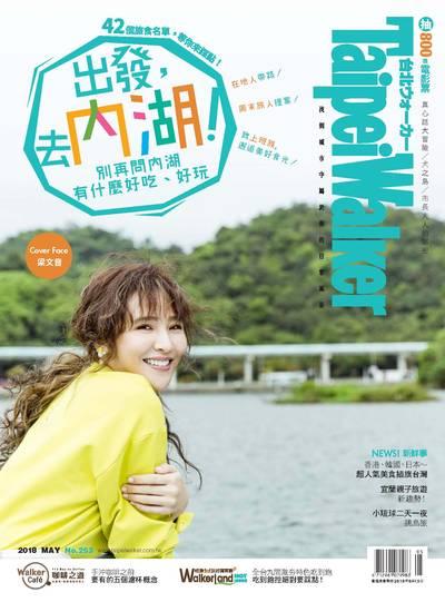 Taipei Walker [第253期]:出發,去內湖!