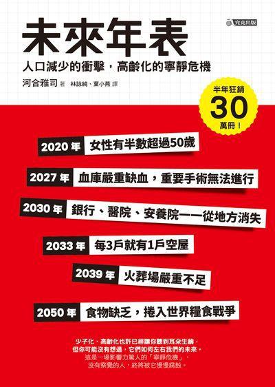 未來年表:人口減少的衝擊, 高齡化的寧靜危機