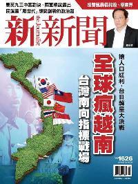 新新聞 2018/05/03 [第1626期]:全球瘋越南 台灣南向指標戰場!