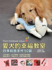 愛犬的幸福教室:四季創意手作50賞