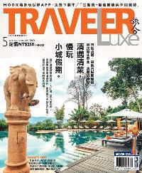 旅人誌 [第156期]:清邁清萊,  慢玩 小城假期。