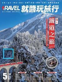 Travel Plus 就醬玩旅行 [2018年05月]:瑞士 鐵道之旅