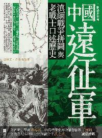 中國遠征軍:滇緬戰爭拼圖與老戰士口述歷史