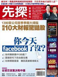 先探投資週刊 2012/05/05 [第1672期]:精選10大財報驚豔股 : 1390家公司首季季報大掃描