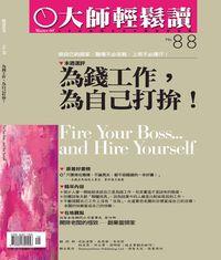 大師輕鬆讀 2004/07/29 [第88期]:為錢工作,為自己打拚!