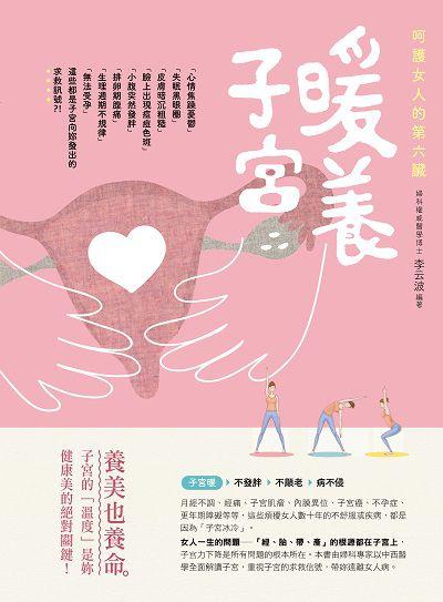暖養子宮:呵護女人的第六臟