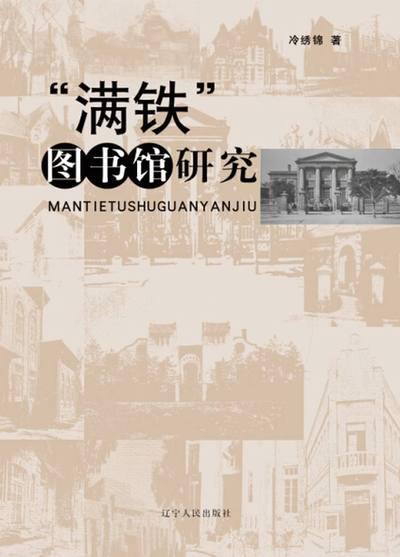 """""""滿鐵""""圖書館研究"""