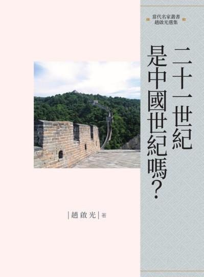 二十一世紀是中國世紀嗎?