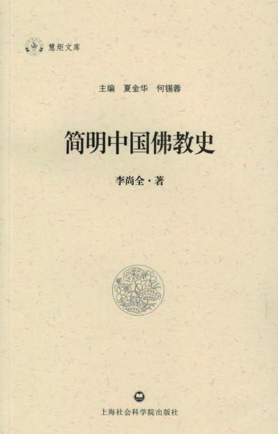 簡明中國佛教史